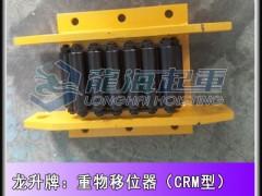 40吨重物移位器现货,CRM-40,可定制带转盘类型