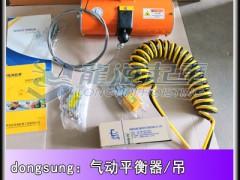 BH22036气动平衡器,220kg进口气动平衡器韩国原装