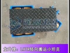 LHTR-10转向搬运小坦克,10吨龙升搬运坦克,灵活转向