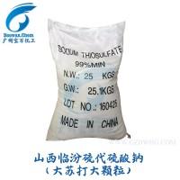 长期供应硫代钠(大苏打大颗粒)