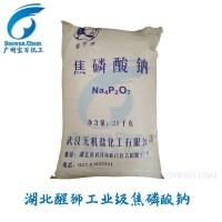 长期销售工业级焦磷酸钠生产厂家
