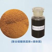 优质水处理药剂聚合硫酸铁山东淄博