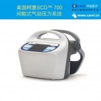 美国柯惠抗血栓压力泵系统Kendall SCD™ 700