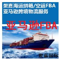 海上、航空、陆路***货物运输代理