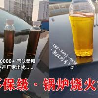 青海民和厂家供应锅炉烧火油9千热值耗油量相对节省
