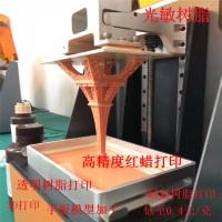 3d打印加工 abs手板模型 塑胶光敏树脂