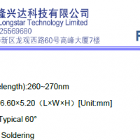 6565深紫外大功率杀菌UVD LED灯珠-进口PW芯片