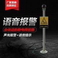 人体静电释放器 防静电消除器 工业防爆人体静电释放球静电释放柱