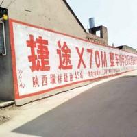 西宁农村标语广告专心专注 精细制作