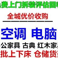 上海嘉定区大量回收办公家具屏风工位空调二手电脑回收
