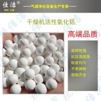 瓷球分子筛 吸附剂 干燥剂 催化剂 厂家直销 诚信商家