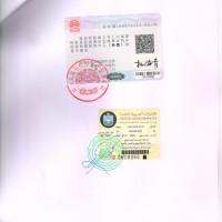 自由销售证书CFS阿联酋大使馆认证怎么办理