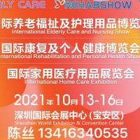 2021中国(深圳)老年养生产品展-同期秋季CMEF医疗器械展