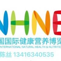 2021进口益生菌展|营养健康展(南京)NHNE