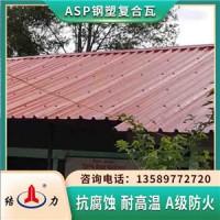 钢塑耐腐瓦 山西长治ASP钢塑彩瓦 重腐蚀厂房用瓦厂家推荐