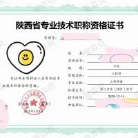 陕西省2o21年工程师职称评定今年申报条件有放宽