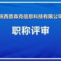 陕西省2O21年工程师职称代理评审材料盖章要求