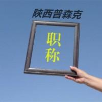 陕西2o21年工程师职称评审新要求