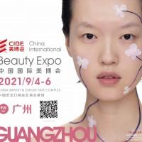 2021年美体塑形产品展 2021美博会广州展