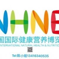 2021年南京11月进口保健品营养品博览会