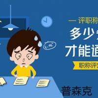 陕西省2O21年工程师职称代理评审基础要求和整个流程公布