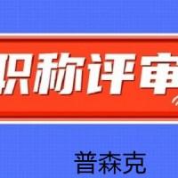 陕西省中级工程师职称代理评审申报要求条件供大家参考