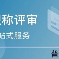 个人申报陕西省工程师职称代理评审往往因为什么失败