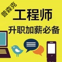 申报2o21年陕西省工程师职称评审条件与继续教育