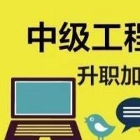 申请陕西省2o21年工程师职称评审网上申报系统操作指南