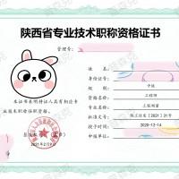 陕西省2o21年工程师职称评审跟专li是相辅相成的